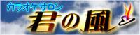 カラオケサロン「君の風」