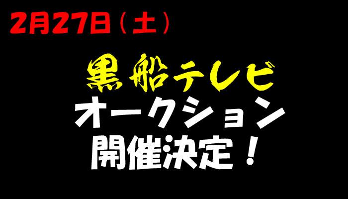 黒船テレビ「もってけドロボー!!」オークション
