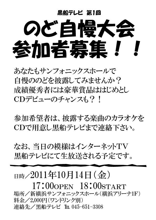 黒船テレビ 第1回 のど自慢大会