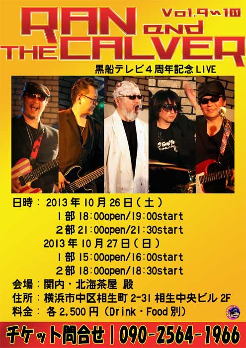 黒船テレビ4周年記念Live~RAN&THE CALVER