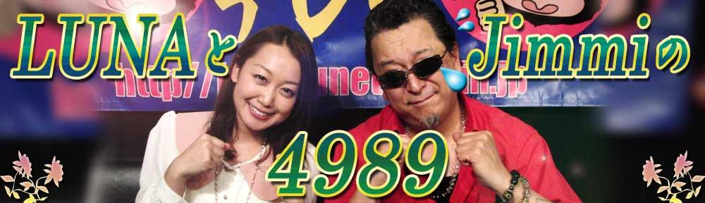 LUNAとJimmiの4989(四苦八苦)