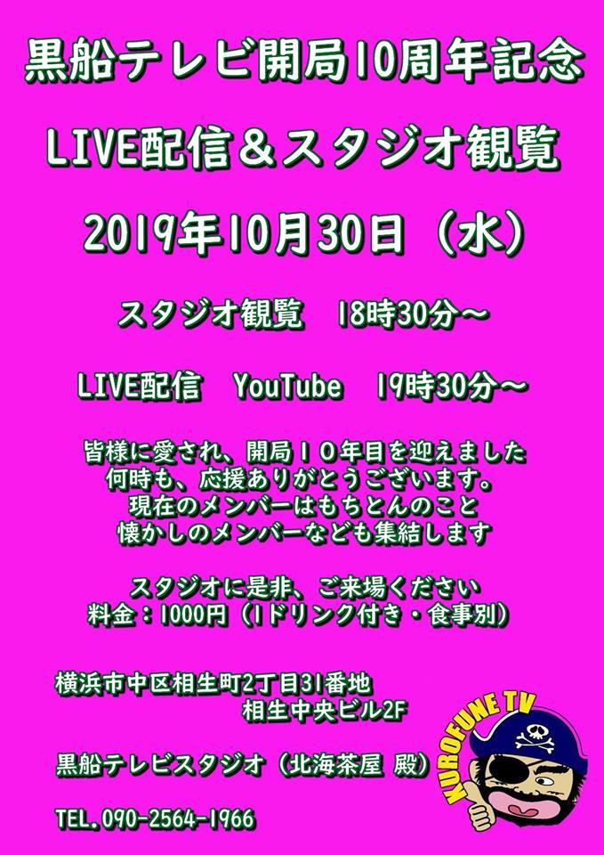 黒船テレビ10周年記念放送