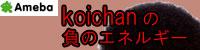 koichanの負のエネルギー