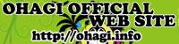OHAGIオフィシャルウェブサイト