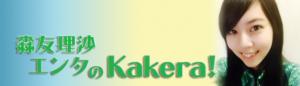 森友理沙エンタのKakera!