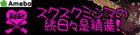 SqSc mishimaのブログ