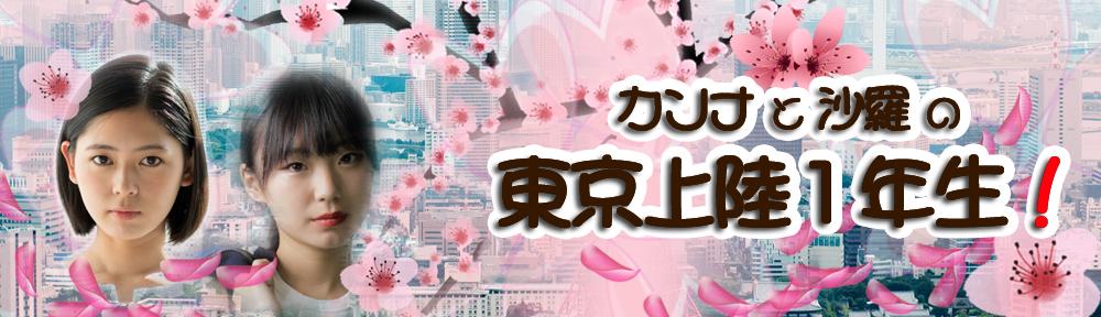 カンナと沙羅の東京上陸1年生!