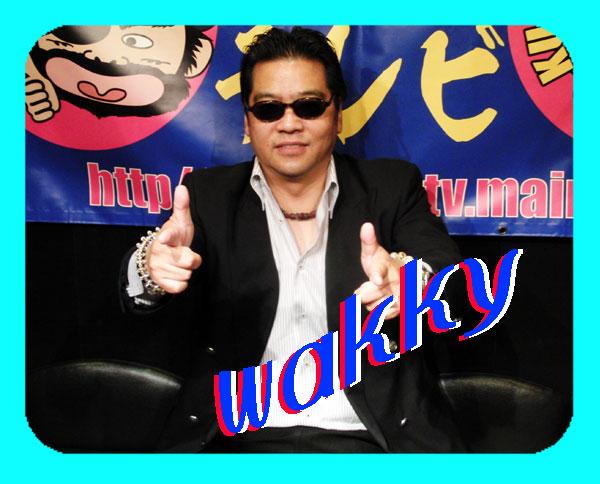 こんばんワッキー☆一期一会♪
