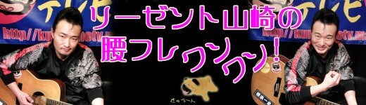 リーゼント山崎の腰フレワンワン